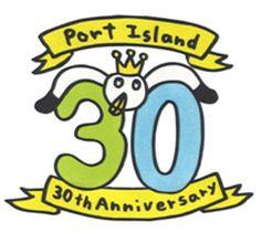 ポートアイランドまちびらき30周年記念ロゴマーク