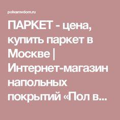 ПАРКЕТ - цена, купить паркет в Москве | Интернет-магазин напольных покрытий «Пол вам в дом»