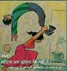 . Funny Picture Jokes, Funny Jokes In Hindi, Funny Quotes, Humor Quotes, Funny Images, Funny Pictures, Funny Pics, Funy Memes, Girls Status