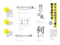 Web Design, Book Design, Cover Design, Layout Design, Text Layout, Book Layout, Heading Design, Dm Poster, Typographie Logo