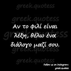 ... I Miss You, I Love You, My Love, Dark Thoughts, Greek Words, Greek Quotes, Love Quotes, Messages, Sayings