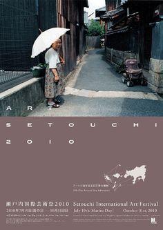 過去的紀錄   ART SETOUCHI / 瀨戶內國際藝術祭