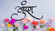 by Vishant Chandra Marathi Calligraphy, Calligraphy Fonts, Caligraphy, Hindi Font, Long Hair Video, Marathi Quotes, Logo Background, Hand Lettering, Curves