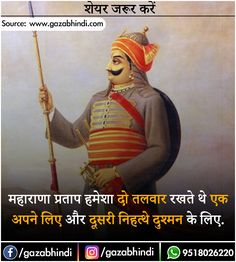 महाराणा प्रताप के बारे में 16 रोचक तथ्य । Maharana Pratap In Hindi - ←GazabHindi→ Gernal Knowledge, General Knowledge Facts, Knowledge Quotes, Wow Facts, Weird Facts, Interesting Facts About World, Unique Facts, India Facts, Intresting Facts