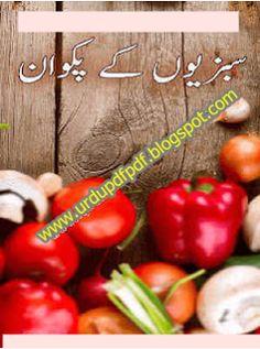 Urdu recipes book cooking book books pinterest books waris khan urdu pdf vegetables recipes urdu book free download forumfinder Images