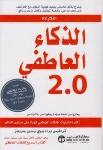 تحميل كتاب الذكاء العاطفي 2 Pdf جين جريفز Inspirational Books Ebooks Free Books Book Club Books
