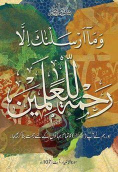 ﷺ, Al Quran