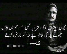 Urdu Funny Poetry, Iqbal Poetry, Poetry Quotes In Urdu, Love Poetry Urdu, Best Urdu Poetry Images, Sufi Quotes, Famous Poetry Lines, Nice Poetry, Islamic Quotes