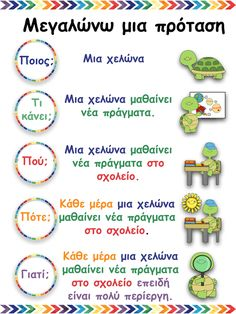 Picture Rhyming Activities, Speech Therapy Activities, Learn Greek, Greek Language, Preschool Education, School Staff, School Lessons, Home Schooling, Educational Technology