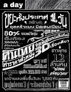 Typography in Thai!