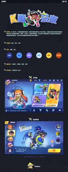 Splatoon 2 on Behance - Entwurf Web Design, Game Ui Design, Game Gui, Game Icon, Gaming Banner, Game Interface, Banner Images, Game Assets, Game Concept