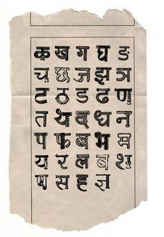 devnagari script by siddhi yadav, via Behance