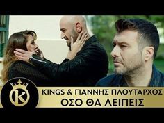 KINGS & Γιάννης Πλούταρχος - Όσο Θα Λείπεις | Oso Tha Leipeis - Official Music Video - YouTube Greek Music, Unique Names, Best Dance, Profile Photo, Me Me Me Song, Best Songs, Good Music, Music Videos, The Incredibles