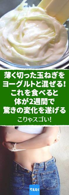ビフィズス菌と短鎖脂肪酸で痩せるダイエット食:玉ねぎヨーグルトの健康効果 ★ #玉ねぎヨーグルト #効果 #ダイエット食 #短鎖脂肪酸 #痩せる #腸内フローラ #乳酸菌 #ビフィズス菌 ★ 日本テレビの番組「得する人損する人」で紹介されてからというもの、その健康効果に注目が集まる「玉ねぎヨーグルト」。スライスした玉ねぎとヨーグルトという至ってシンプルな組み合わせですが、どちらも健康な食材としてよく知られるこれら二つを組み合わせることで、一体どのような効果や効能を得られるのでしょうか? Health Guru, Health App, Health Diet, Herbal Remedies, Natural Remedies, Fitness Diet, Health Fitness, Diet Drinks, I Love Food