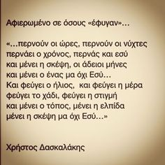 Ποιηματα Meaningful Life, Simple Words, Greek Quotes, I Miss You, Poetry Quotes, Qoutes, Daddy, Thoughts, Sayings