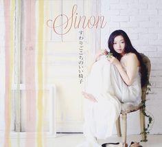 「選曲なう」 (2016/5/5更新) ◇「今夜だけきっと/Sinon」すわりごこちのいい椅子より、お送りします♪