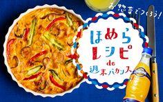 お惣菜つくろう!ほめらレシピde週末バカンス Web Design, Food Design, Layout Design, Food Promotion, Food Banner, Japan Logo, Promotional Design, Japanese Design, Illustrations And Posters