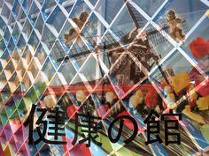 Progetto Sasebo per Kenko no Yakata - Theme Park #HuisTenBosch - #Sasebo - #Giappone.