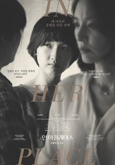 """In Her Place"" film poster (Korean ver.) by 빛나는"