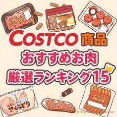 コストコで人気!おすすめのお肉ランキングTOP15【2018年最新】