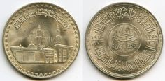Egypt Silver 1970-1972 AD 1359-1361 AH Commemorative One Pound Thousandth year of Al Azhar Mosque Beautiful Lustrous Uncirculated Coin