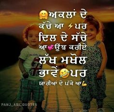 70 Super Ideas For Funny Love Quotes Punjabi Love Smile Quotes, Friend Love Quotes, Attitude Quotes For Girls, Friends In Love, Girl Quotes, Punjabi Attitude Quotes, Punjabi Love Quotes, Punjabi Status Love, Funny Couples Memes
