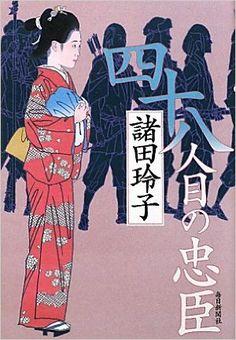 四十八人目の忠臣 | 諸田 玲子 | 本 | Amazon.co.jp