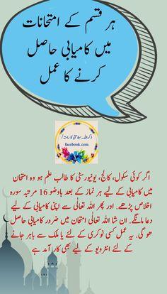 Duaa Islam, Islam Hadith, Allah Islam, Islam Quran, Islamic Page, Islamic Dua, Quran Quotes Love, Quran Quotes Inspirational, Islamic Phrases