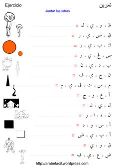 Practice Writing And Joining Letters Wit - Education - Best Knitting Arabic Alphabet Pdf, Alphabet Writing, Writing Practice Worksheets, Alphabet Worksheets, Spoken Arabic, Arabic Words, Arabic Handwriting, Learn Arabic Online, Arabic Lessons