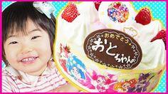 プリキュア アラモード ケーキ & おもちゃ 変身 ドレス 開封 お誕生日 おとちゃん Precure Birthday Cake & Girl...