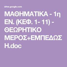 ΜΑΘΗΜΑΤΙΚΑ - 1η ΕΝ. (ΚΕΦ. 1- 11) - ΘΕΩΡΗΤΙΚΟ ΜΕΡΟΣ+ΕΜΠΕΔΩΣΗ.doc