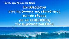 Ελευθερώσου από τις έννοιες της εθνικότητας και του έθνους για να αναζητ... Beach, Water, Outdoor, Gripe Water, Outdoors, The Beach, Beaches, Outdoor Games, The Great Outdoors