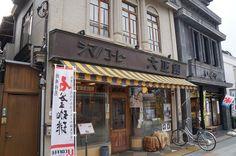撮影蔵上トロとホッケミリィ共享的照片「大(3)レトロな喫茶店 大(3)館」。撮影蔵是可以简单投稿,共享照片的免费电子相册服务。