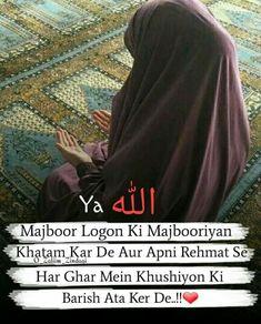 Apj Quotes, Allah Quotes, Girly Quotes, Truth Quotes, Quran Quotes, Hindi Quotes, Quotations, Muslim Love Quotes, Islamic Love Quotes