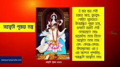 সরস্বতী পূজার মন্ত্র ও প্রণাম মন্ত্র বাংলায়     Saraswati Puja Mantra   হিন্দু পঞ্জিকার মতে ১৫ মাঘ ১৪২৬ , বাংলাদেশী বাংলা ক্যালেন্ডারে ১... Saraswati Puja Pandal, Saraswati Murti, Saraswati Picture, Bangla News, Blog Sites, Sports Photos, Photo Contest, Hd Photos, Picture Photo