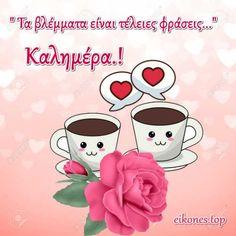 Αληθινές Φράσεις για Καλημέρα σε Εικόνες Τοπ.! - eikones top Good Morning Good Night, Tableware, Quotes, Art, Quotations, Art Background, Dinnerware, Tablewares, Kunst