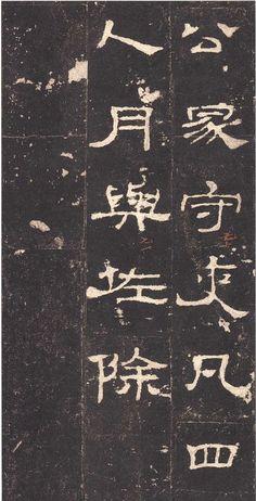 【史晨後碑】19 「---公塚守吏凡四人,月與佐除。」