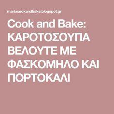 Cook and Bake: ΚΑΡΟΤΟΣΟΥΠΑ ΒΕΛΟΥΤΕ ΜΕ ΦΑΣΚΟΜΗΛΟ ΚΑΙ ΠΟΡΤΟΚΑΛΙ