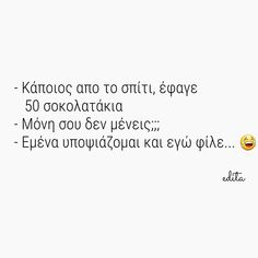 Me Quotes, Funny Quotes, Funny Greek, Say Something, Stupid Funny Memes, Funny Images, Unicorn, Backgrounds, Lol