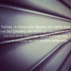 antio sanjuro lyrics αντιο στιχοι