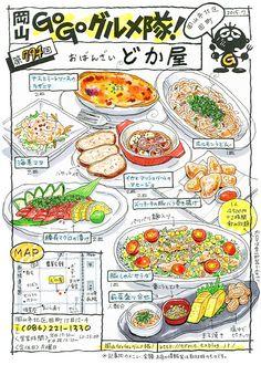 Japanese food illustration from Okayama Go Go Gourmet Corps (ernie.exblog.jp/) Food Poster Design, Food Design, Food Catalog, Desserts Drawing, Japanese Food Art, Food Map, Pinterest Instagram, Food Sketch, Okayama