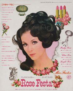 japanese print ad vintage