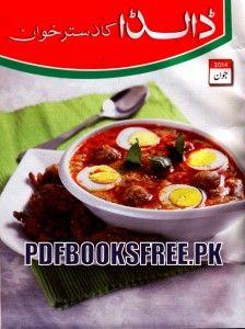 Pdf book of cooking recipes in urdu books pinterest pdf dalda ka dastarkhwan magazine june 2014 forumfinder Choice Image