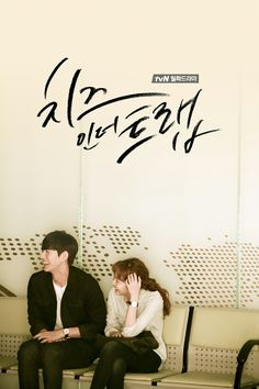 "TVN FLAUNTS ""CHEESE IN THE TRAP"" TEASER POSTER"