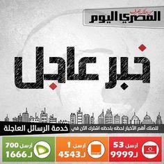 الاكثر مشاهدة على شبكة مصر  _    ⛔ عاجل من المصري_اليوم| حبس مستشار وزير الصحة ٤ أيام بتهمة الرشوة http://amay.link/cikI300KYlN