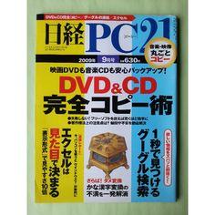 ご覧いただきありがとうございます。  「日経PC21 2009年9月号 DVD&CD完全コピー術」です。  <特集記事> ○特集1~映画DVDも音楽CDも安心バックアップ DVD&CD完全コピー術 ○特集2~欲しい情報をズバッと射抜く!1秒で見つける!グーグル検索 ○特集3~「表示形式」で見やすさ10倍 エクセルは見た目で決まる ○特集4~さらば!ダメダメ変換 かな漢字変換の不満を一発解消  商品状態は概ね良好です。 表紙・裏表紙には使用に伴う汚れや擦れ、傷み等があります。 書き込み等はありません(万が一、見落としておりましたらご容赦ください)。 新品に近いものをお探しの方や、状態に神経質な方はご遠慮ください。