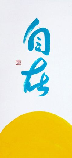 24 Best Mu and/or Shin and Enso images Calligraphy, Japanese