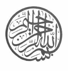 "Bi-smi-llahi-r-Rahman-r-Rahim, ""In the name of Allah, the Compassionate and Merciful"" . Bismillah Calligraphy, Arabic Calligraphy Art, Caligraphy, Islamic Art Pattern, Arabic Pattern, Islamic Wall Decor, Islamic Paintings, Writing Art, Stencil Designs"