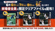 プロ野球・埼玉西武ライオンズオフィシャルサイトです。試合や選手はもちろん、チケットやイベント、ファンクラブに至るまで球団オフィシャルならではの公式情報をファンのみなさまに提供します。