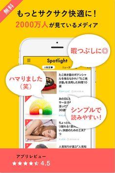 心うごかす無料ニュースアプリ誕生 Spotlight